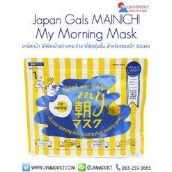 Japan Gals MAINICHI My Morning Mask 30