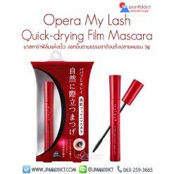 Opera My Lash Quick-drying Film Mascaraมาสคาร่า สูตรฟิล์ม