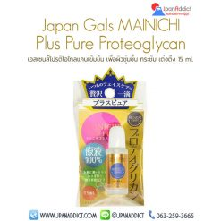 Japan Gals MAINICHI Plus Pure Proteoglycan 15ml เอสเซนส์ โปรติโอไกลแคน