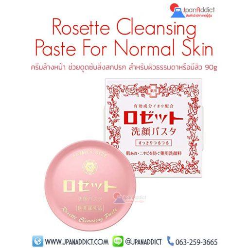 Rosette Cleansing Paste For Normal Skin 90g สบู่ล้างหน้า