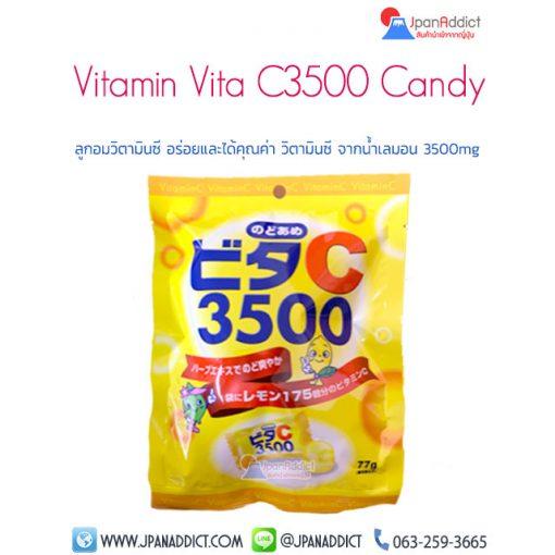 Vitamin C3500 Candy 77g