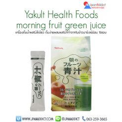 Yakult Health Foods morning fruit green juice เครื่องดื่มน้ำผลไม้สีเขียว + ผงต้นอ่อนข้าวบาเลย์ 15ซอง