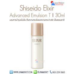 Advanced Emulsion T II 30ml