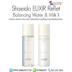 Shiseido Elixir Reflet Balancing Water & Milk II Set