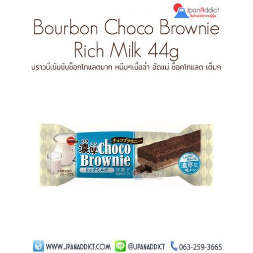 Bourbon Choco Brownie Rich Milk 44g บราวนี่ญี่ปุ่น