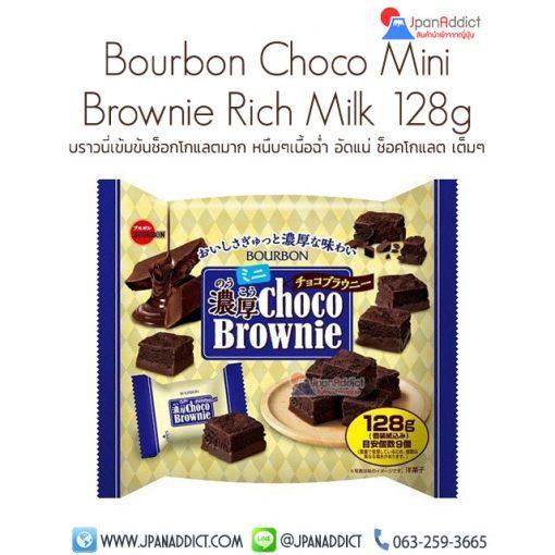 Bourbon Choco Mini Brownie Rich Milk 128g บราวนี่ ญี่ปุ่น