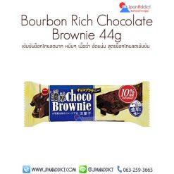 Bourbon Rich Chocolate Brownie บราวนี่ญี่ปุ่น