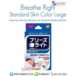 Breathe Right Standard Skin Color Large แผ่นแปะจมูก ช่วยหายใจ แก้อาการนอนกรน