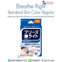 แผ่นแปะจมูก ช่วยหายใจ แก้นอนกรน Breathe Right Standard Skin Color Regular