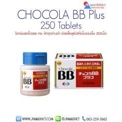 Chocola BB Plus 250 Tablets