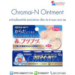 Chromai-N Ointment 12g ยาต้านเชื้อแบคทีเรีย ผิวหนังอักเสบ