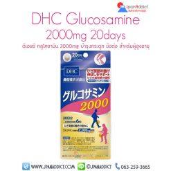 DHC Glucosamine 2000 20 Days ดีเอชซี กลูโคซามิน