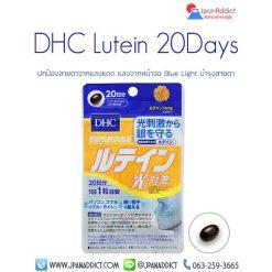 DHC Lutein 20 Days ลูทีน วิตามินบำรุงสายตา