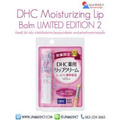 DHC Moisturizing Lip Balm LIMITED EDITION 2 ดีเอชซี ลิป ครีม