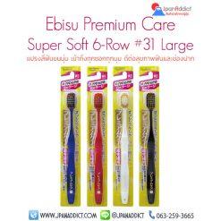 แปรงสีฟันญี่ปุ่น เอบิซู Ebisu Premium Care Toothbrush Super Soft 6-Row #31 Large
