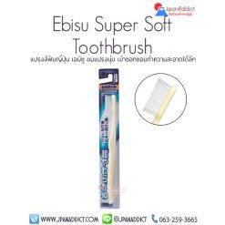 Ebisu Soft Toothbrush แปรงสีฟันญี่ปุ่น