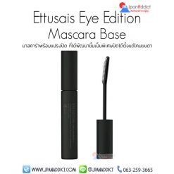 Ettusais Eye Edition Mascara Base มาสคาร่า