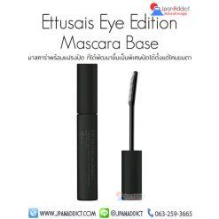 Ettusais Eye Edition Mascara Base มาสคาร่า