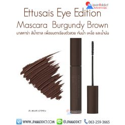 Ettusais Eye Edition Mascara Burgundy Brown