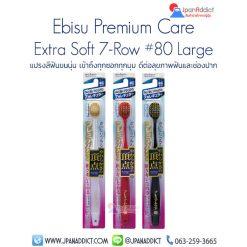 แปรงสีฟันญี่ปุ่น เอบิซู Ebisu Premium Care Toothbrush Extra Soft 7-Row #80 Large