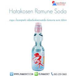Hatakosen Ramune Soda 200ml รามูเนะ