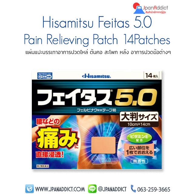 Hisamitsu Feitas 5.0 Pain Relieving Patch Large Size 14 Patches แผ่นแปะแก้ปวด ญี่ปุ่น