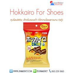 Hokkairo For Shoes ถุงร้อนไคโระ สำหรับรองเท้า