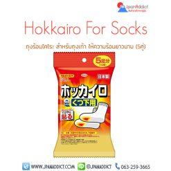 Hokkairo For Socks ถุงร้อนไคโระ สำหรับถุงเท้า