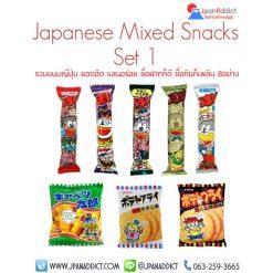 Japanese Mixed Snacks Set1 รวมขนมญี่ปุ่น ยอดฮิต
