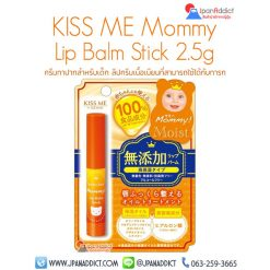 Kiss Me Mommy Lip Balm Stick