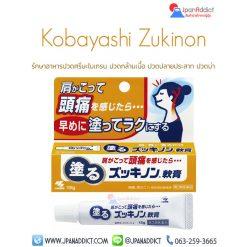 Kobayashi Zukinon ครีมแก้ปวดไมเกรน