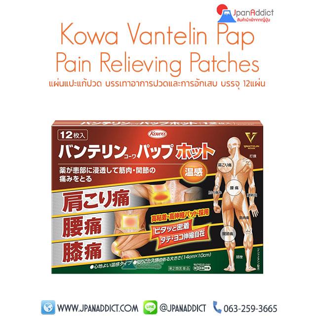 Kowa Vantelin Pap แผ่นแปะแก้ปวด ญี่ปุ่น