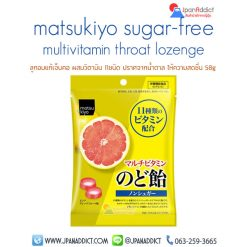 Matsukiyo Sugar-Free Multivitamin Throat
