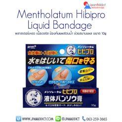 Rohto Mentholatum Hibipro Liquid 10g พลาสเตอร์ยาแบบเหลว