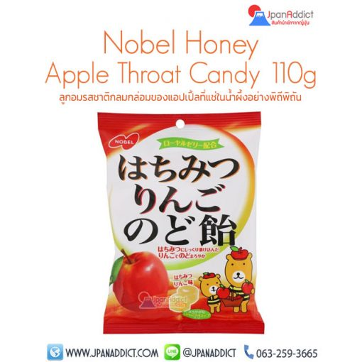 Nobel Honey Apple Throat Candy 110g ลูกอม รสแอปเปิ้ล