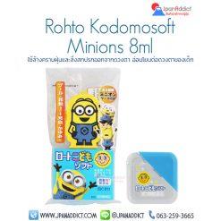 Rohto Kodomosoft Minions 8ml น้ำตาเทียมสำหรับเด็ก