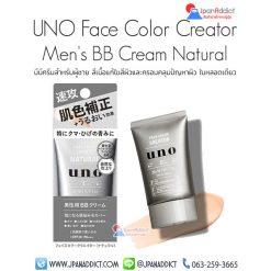 Shiseido UNO Face Color Creator Men's BB Cream Natural 30g บีบีครีม สำหรับผู้ชาย