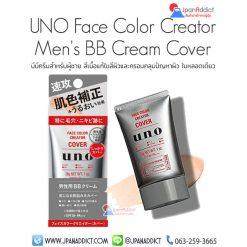 Shiseido UNO Face Color Creator Men's BB Cream Cover 30g บีบีครีม