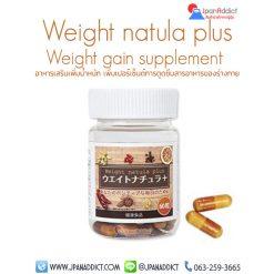 Weight Natula Plus 60 Tablets อาหารเสริมเพิ่มน้ำหนัก