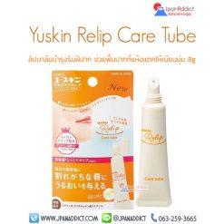 Yuskin Relip Care Tube 8g ลิปบาล์ม