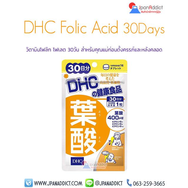 DHC Folic Acid 30 Days วิตามินโฟลิก โฟเลต
