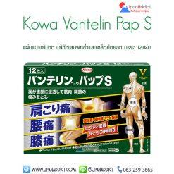Kowa Vantelin Pap S Pain Relieving Patches แผ่นแปะแก้ปวดญี่ปุ่น