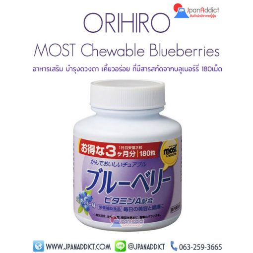 ORIHIRO MOST Chewable Blueberries อาหารเสริม บำรุงดวงตา