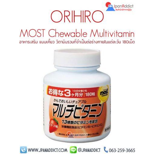 ORIHIRO MOST Chewable Multivitamins วิตามินรวม แบบเคี้ยว
