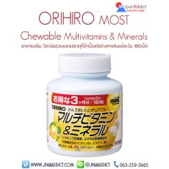 ORIHIRO MOST Chewable Multivitamins & Minerals อาหารเสริม วิตามินรวม
