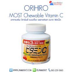 ORIHIRO MOST Chewable Vitamin C 180 Tablets อาหารเสริม วิตามินซี แบบเคี้ยว