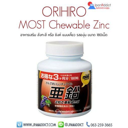 ORIHIRO MOST Chewable Zinc อาหารเสริม สังกะสี หรือ ซิงค์ แบบเคี้ยว รสองุ่น