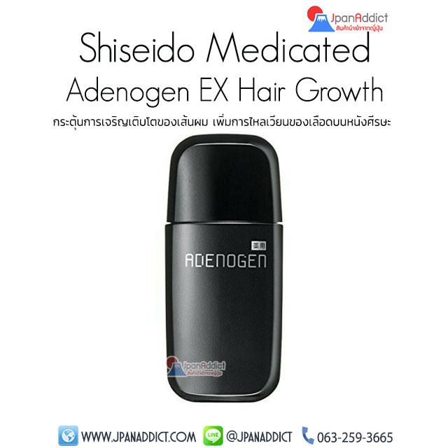 Shiseido Medicated Adenogen EX Hair Growth 50ml