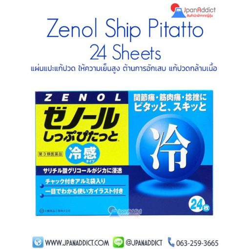 Zenol Ship Pitatto 24 Sheets แผ่นแปะแก้ปวด