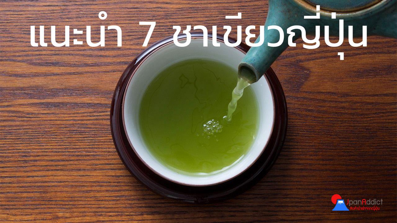 ชาเขียวผง มัทฉะ ชาเขียวญี่ปุ่น